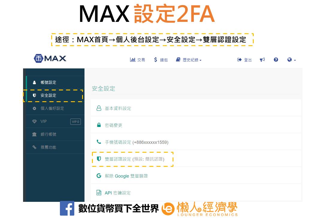 MAX雙層認證