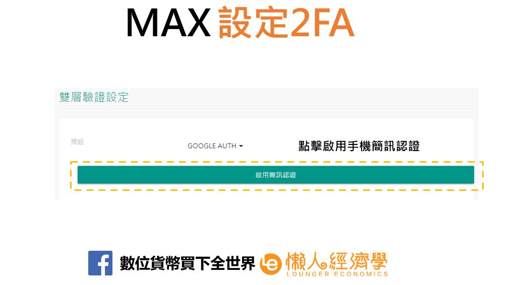 MAX雙層認證2