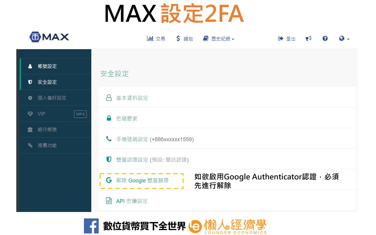 MAX雙層認證3