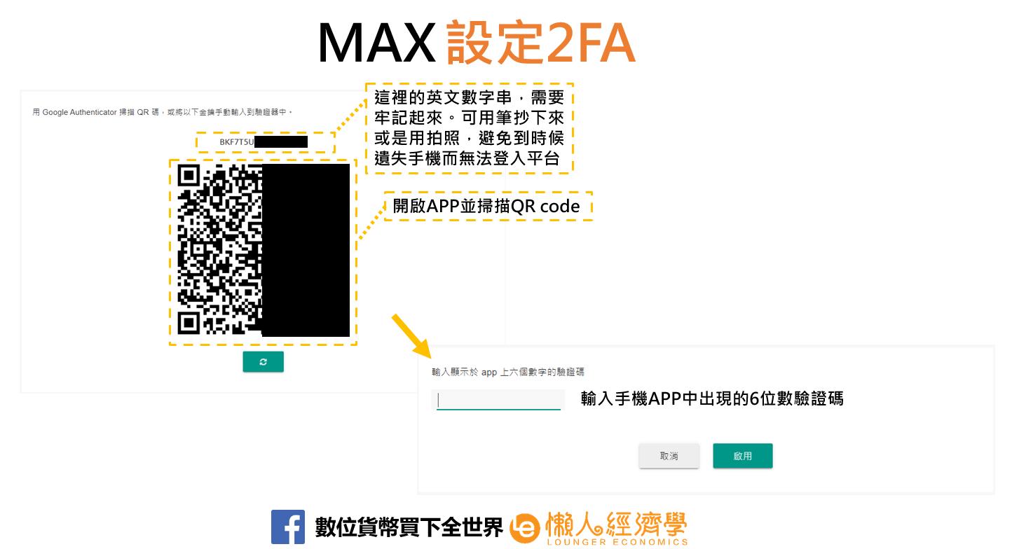 MAX雙層認證4