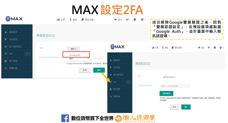 MAX雙層認證5