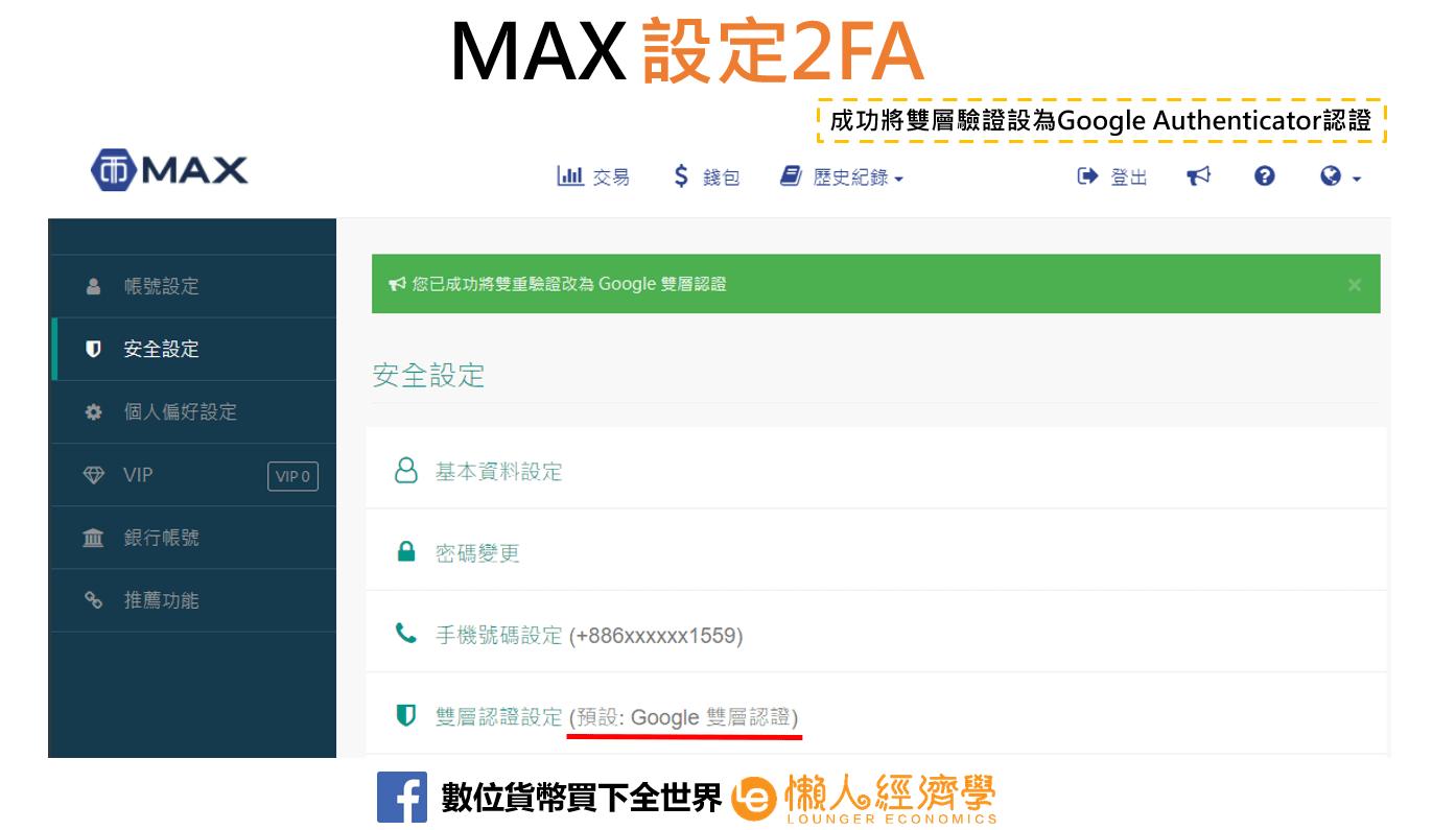 MAX雙層認證6