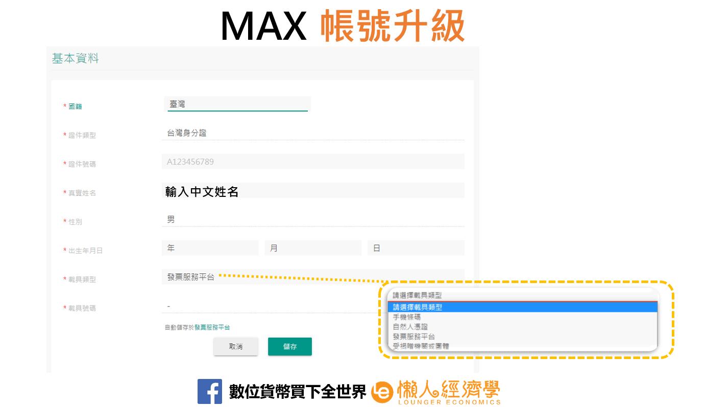 MAX帳號升級3