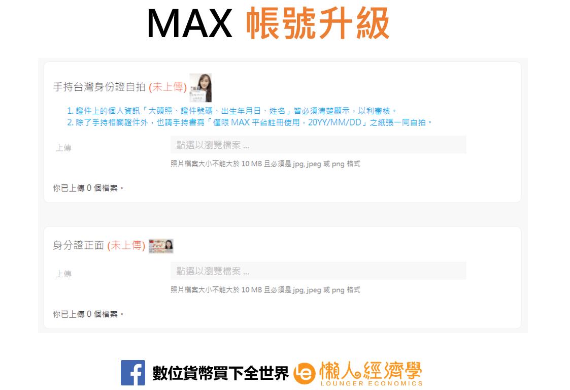 MAX帳號升級4
