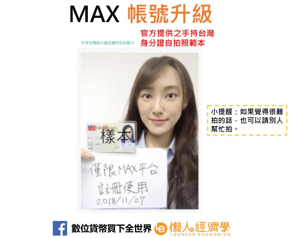 MAX帳號升級5
