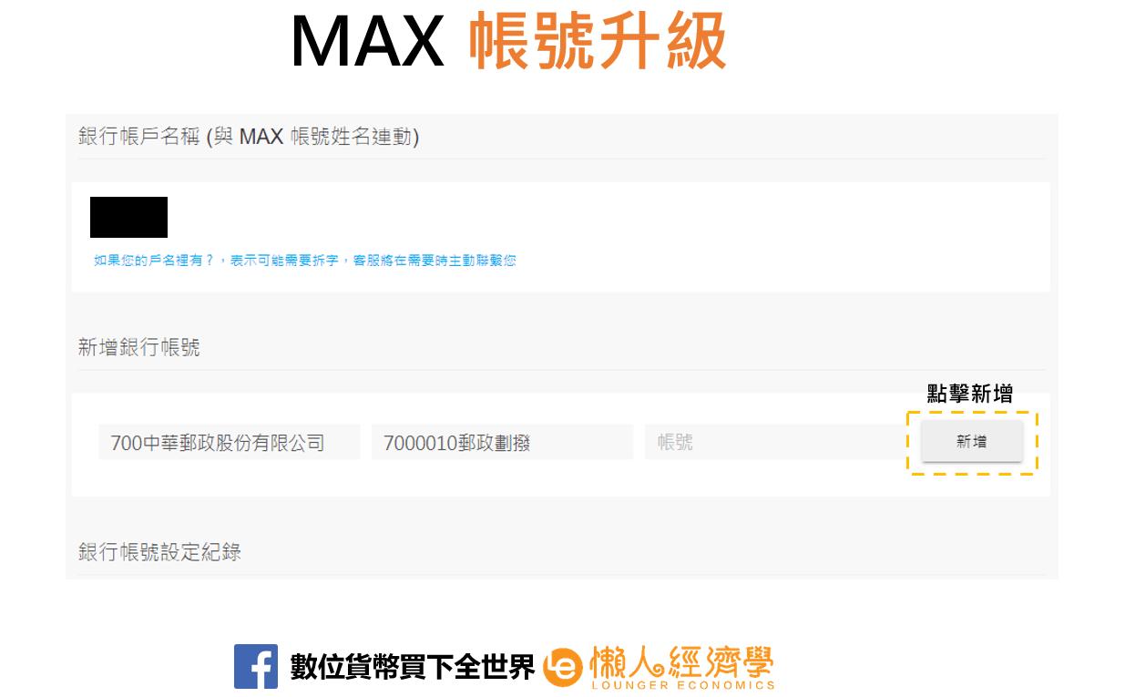 MAX帳號升級7