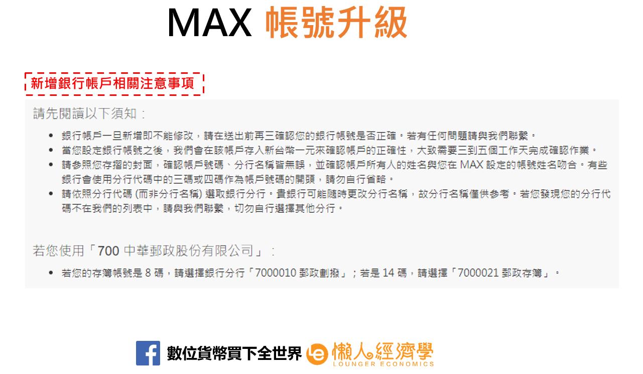 MAX帳號升級8