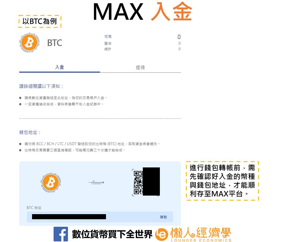 MAX入金2