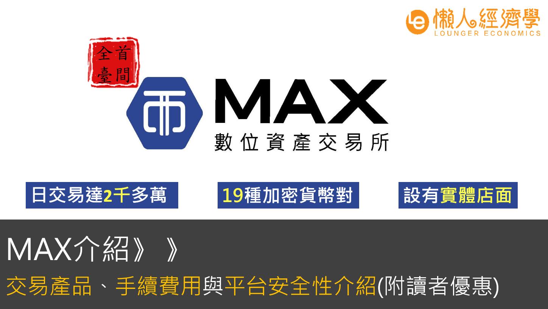 MAX介紹
