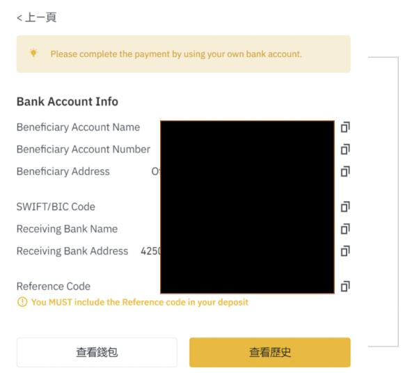幣安入金資訊