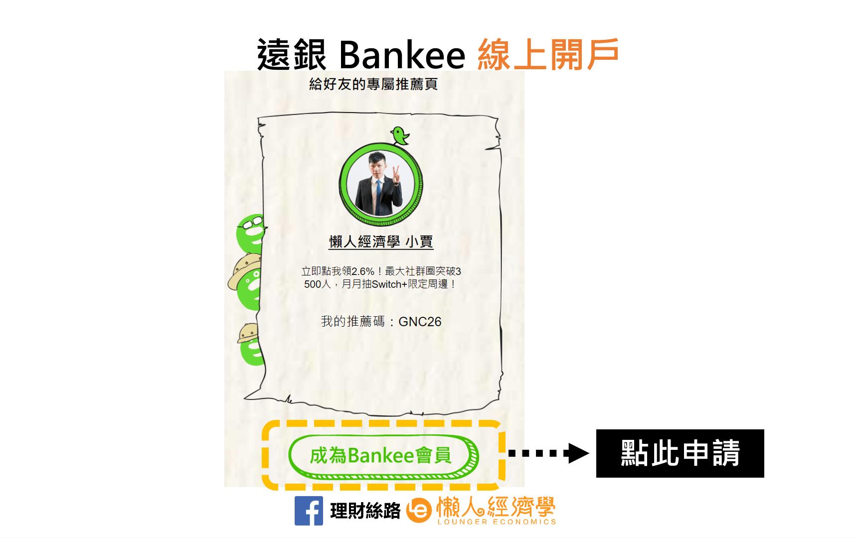 Bankee開戶教學-1