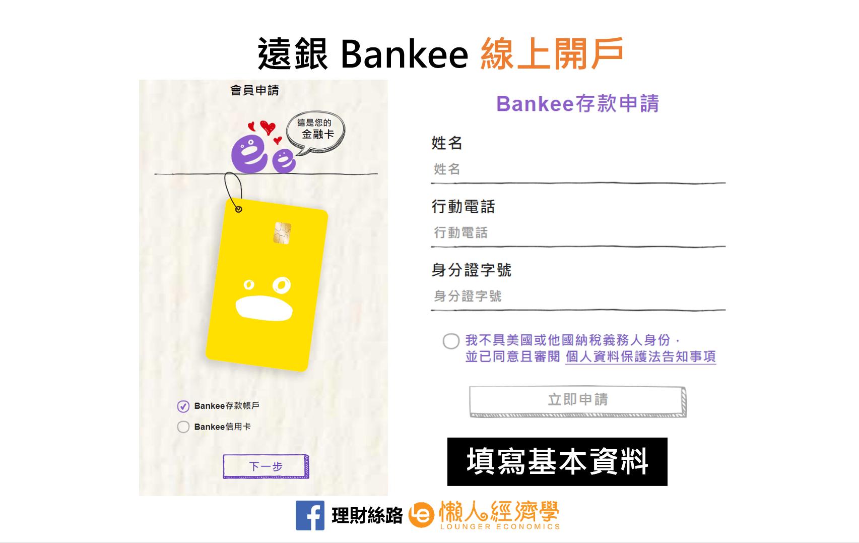 Bankee開戶教學-2
