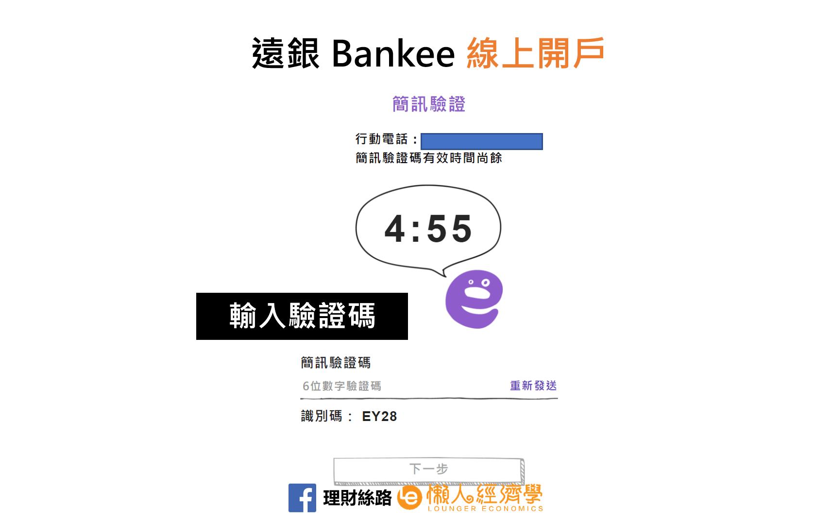 Bankee開戶教學-3