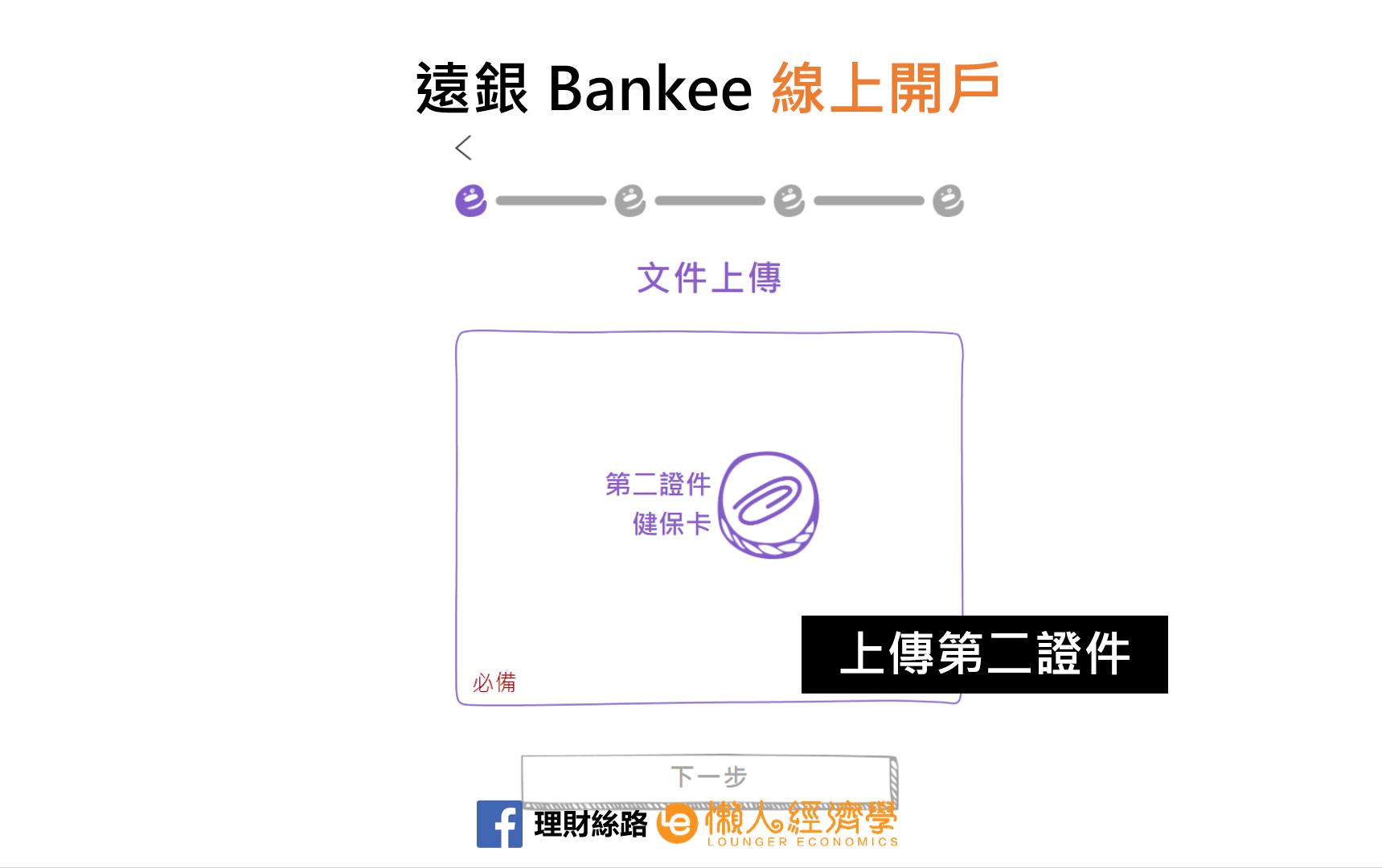 Bankee開戶教學-5