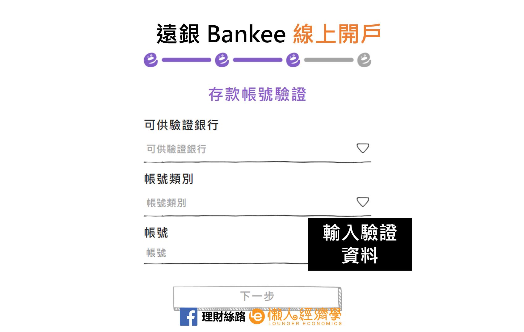 Bankee開戶教學-7