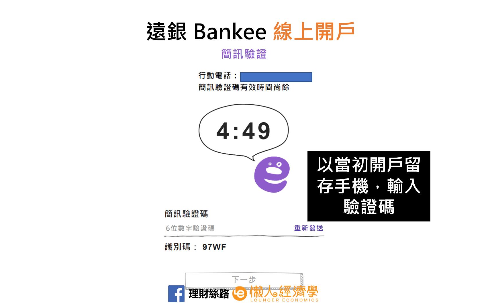 Bankee開戶教學-8