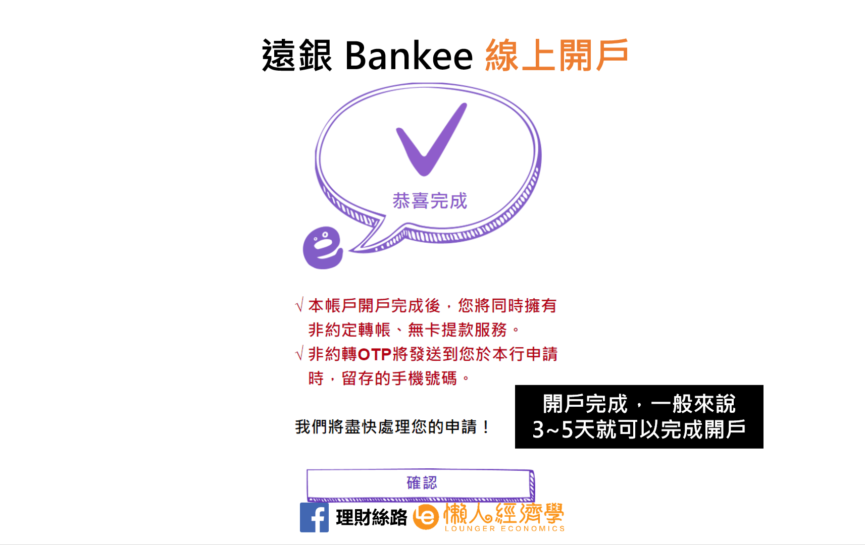 Bankee開戶教學-10