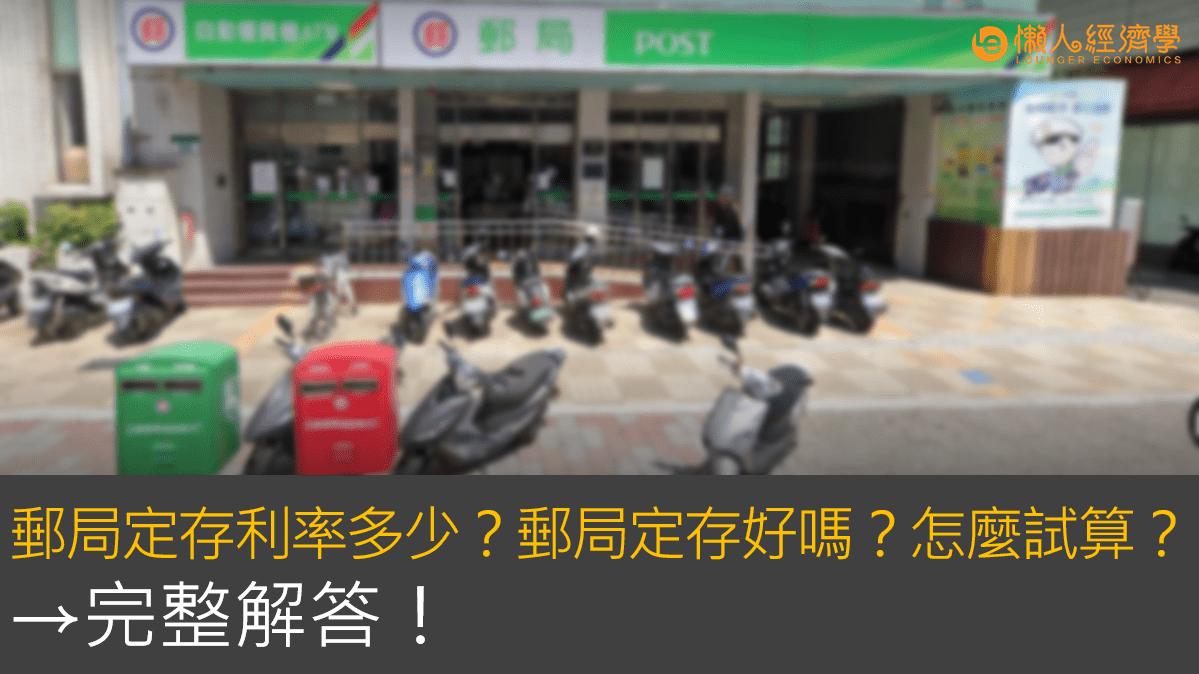 郵局定存利率指南:郵局定存好嗎?該如何辦理?郵局定存試算給你看!