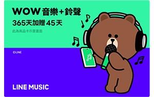 匯鑽卡Line Music活動