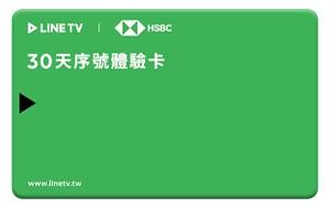 匯鑽卡Line TV活動