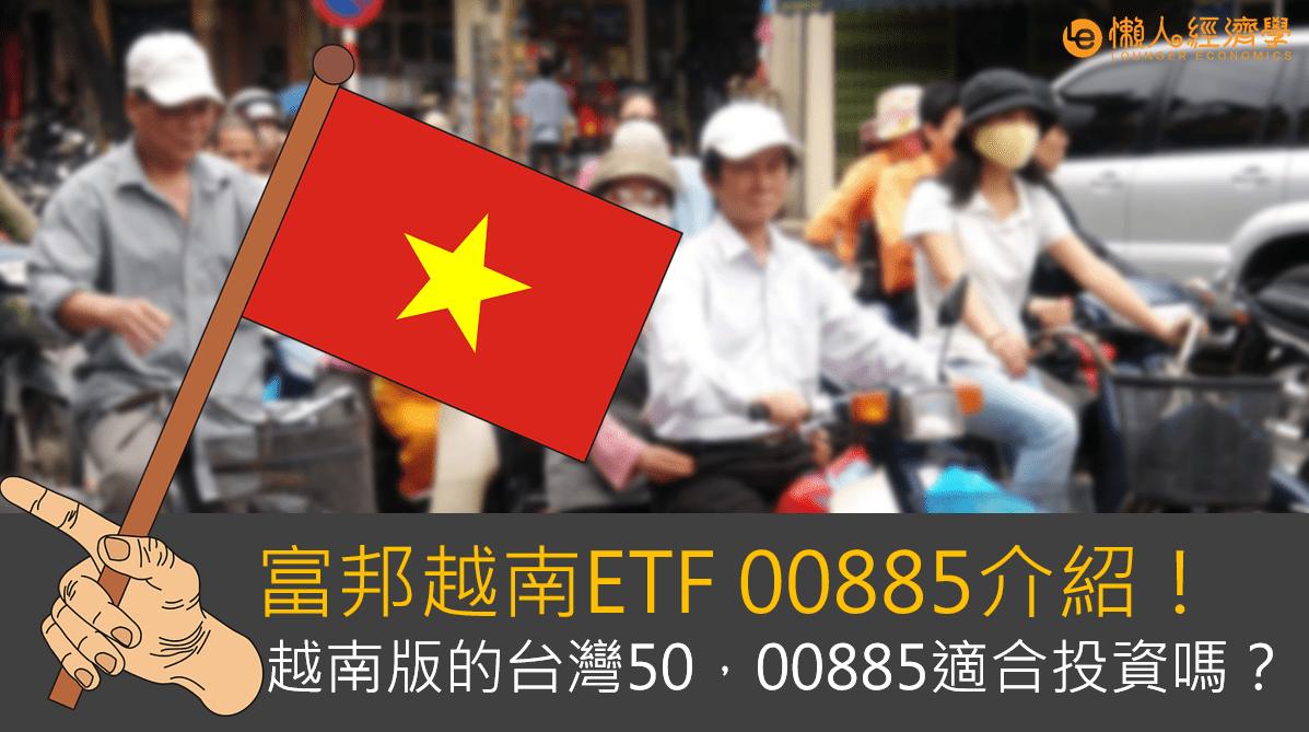 富邦越南ETF 00885介紹!