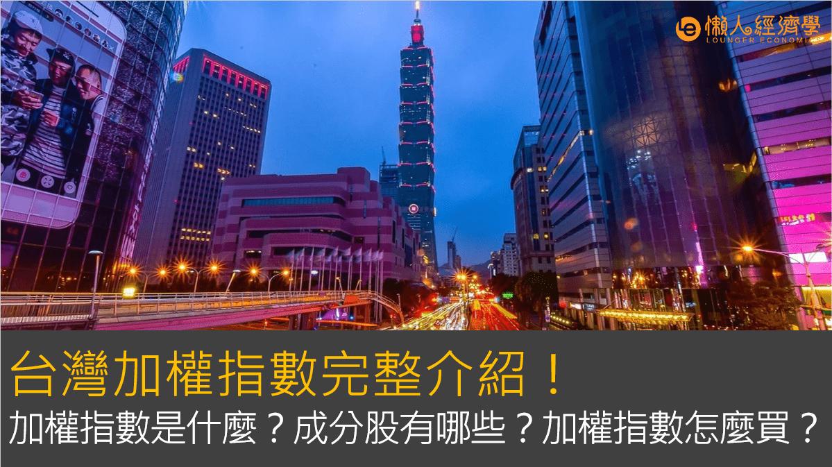 台灣加權指數完整介紹!加權指數是什麼?成分股有哪些?加權指數怎麼買?