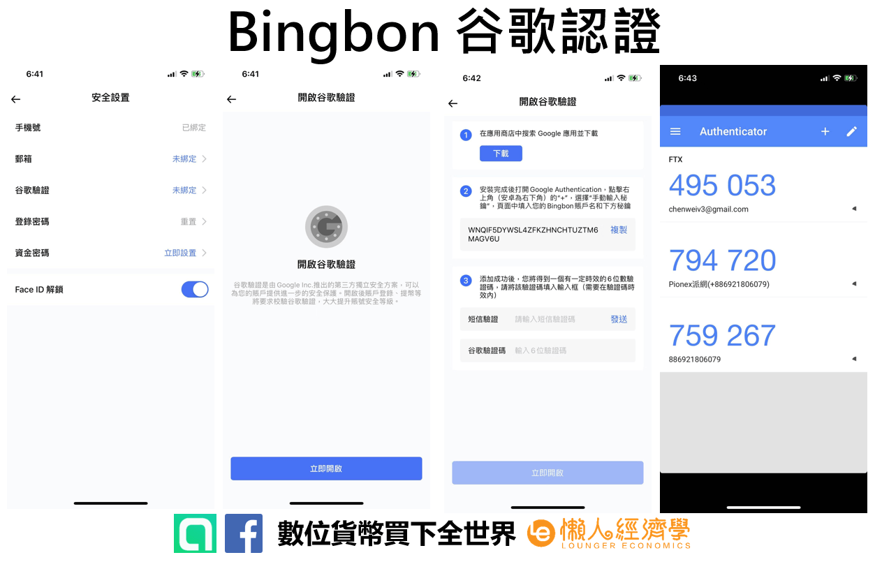 Bingbon-kyc-認證