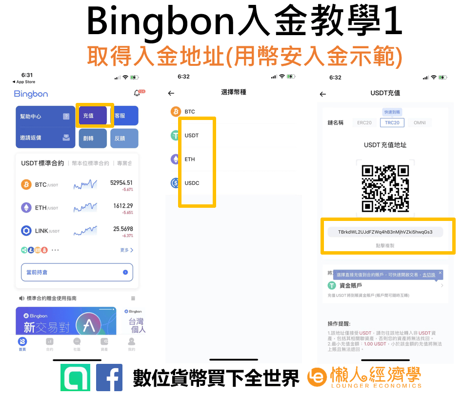 Bingbon入金教學