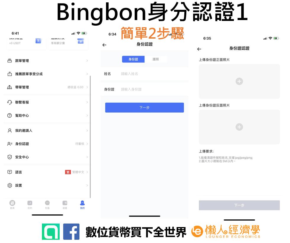 Bingbon身分認證