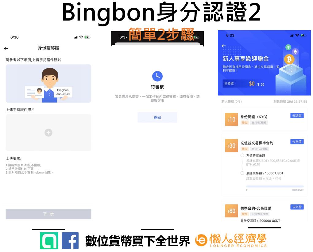 Bingbon身分認證-2