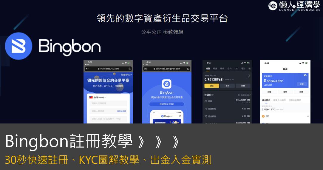 Bingbon註冊教學