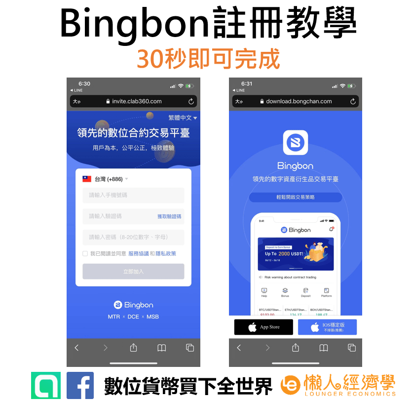 Bingbon開戶流程