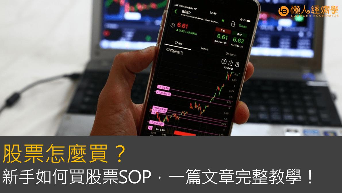 股票怎麼買?新手如何買股票SOP,一篇文章完整教學!