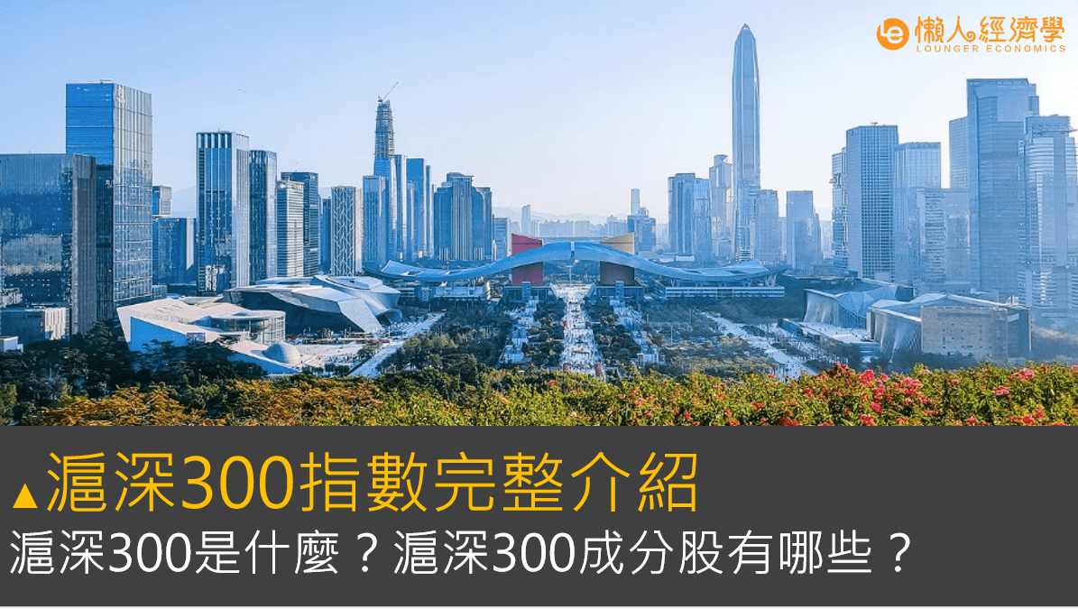滬深300指數完整介紹:滬深300是什麼?滬深300成分股有哪些?
