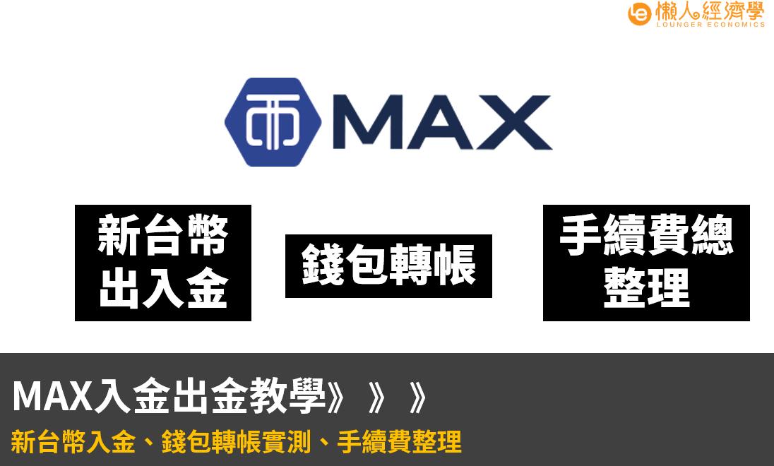 max入金介紹