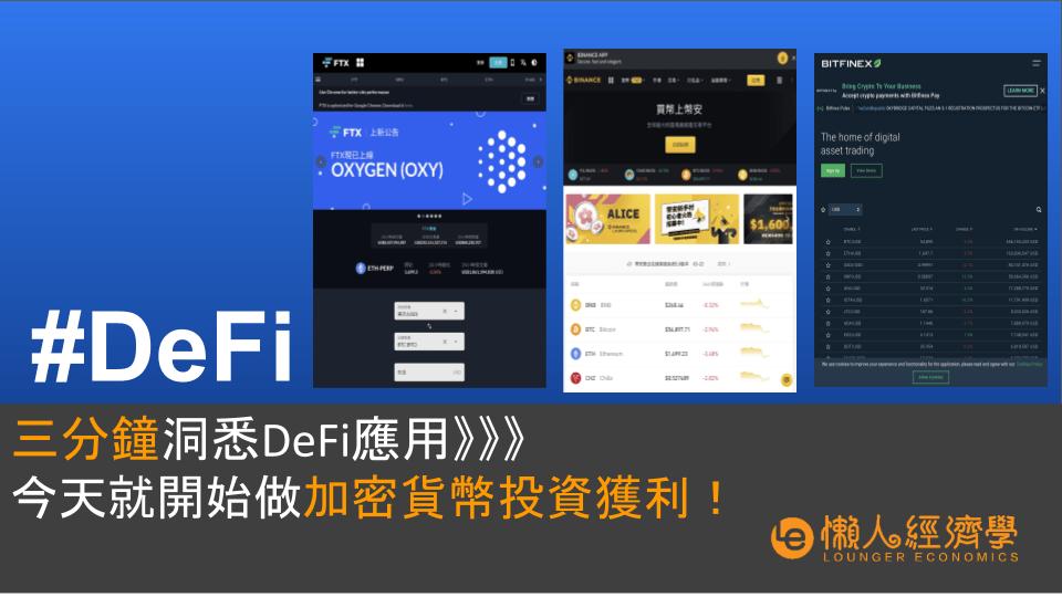 三分鐘洞悉DeFi應用,今天就開始加密貨幣投資獲利!