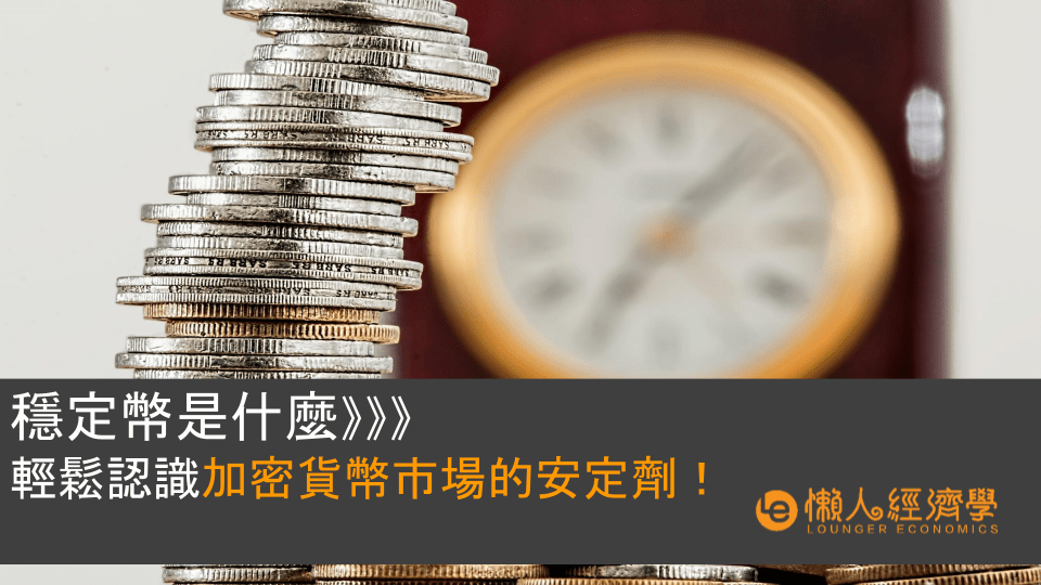 穩定幣是什麼