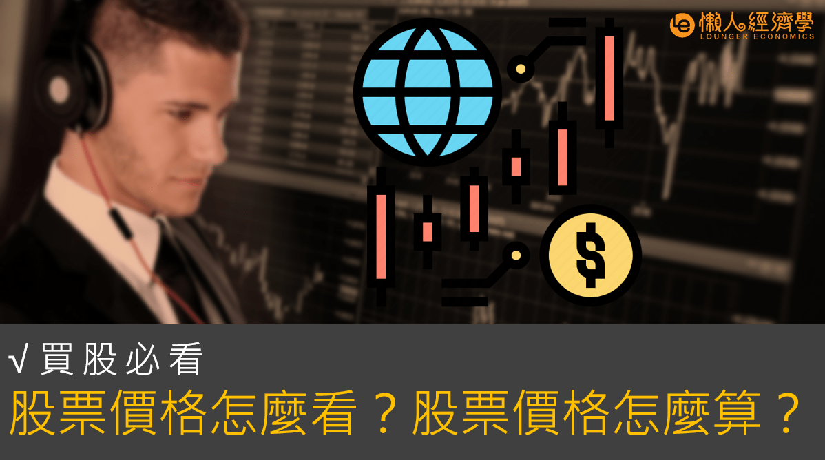 股票入門指南:股票價格怎麼看、怎麼算?五檔價格、即時報價是什麼?