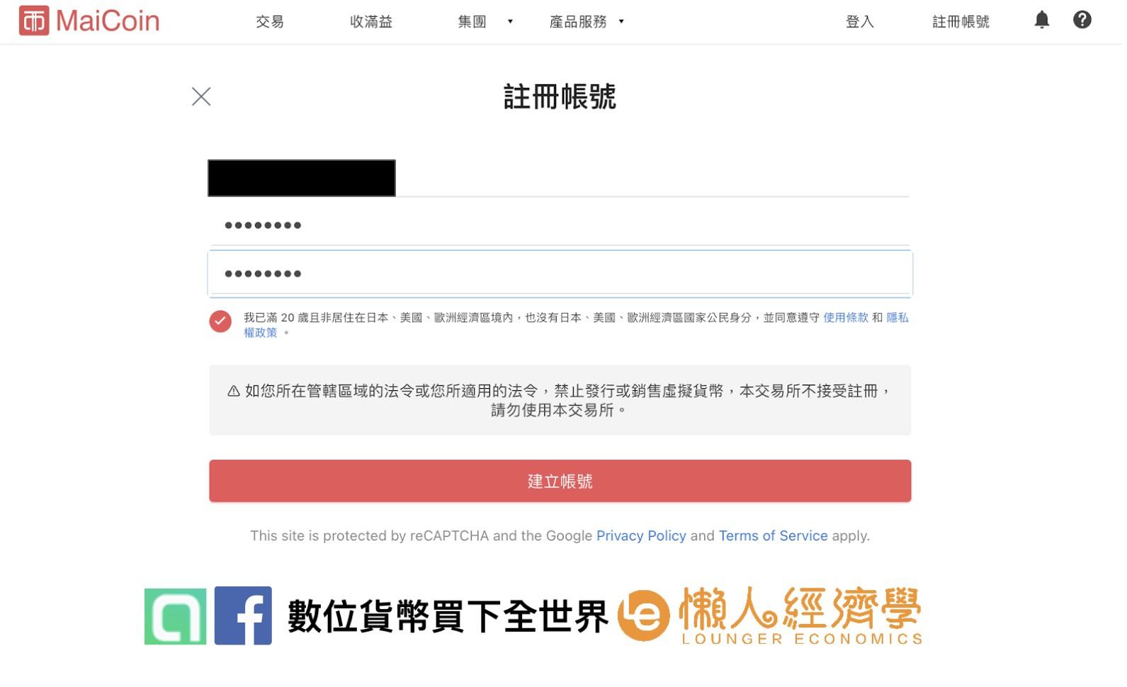 平台註冊流程:email註冊帳號