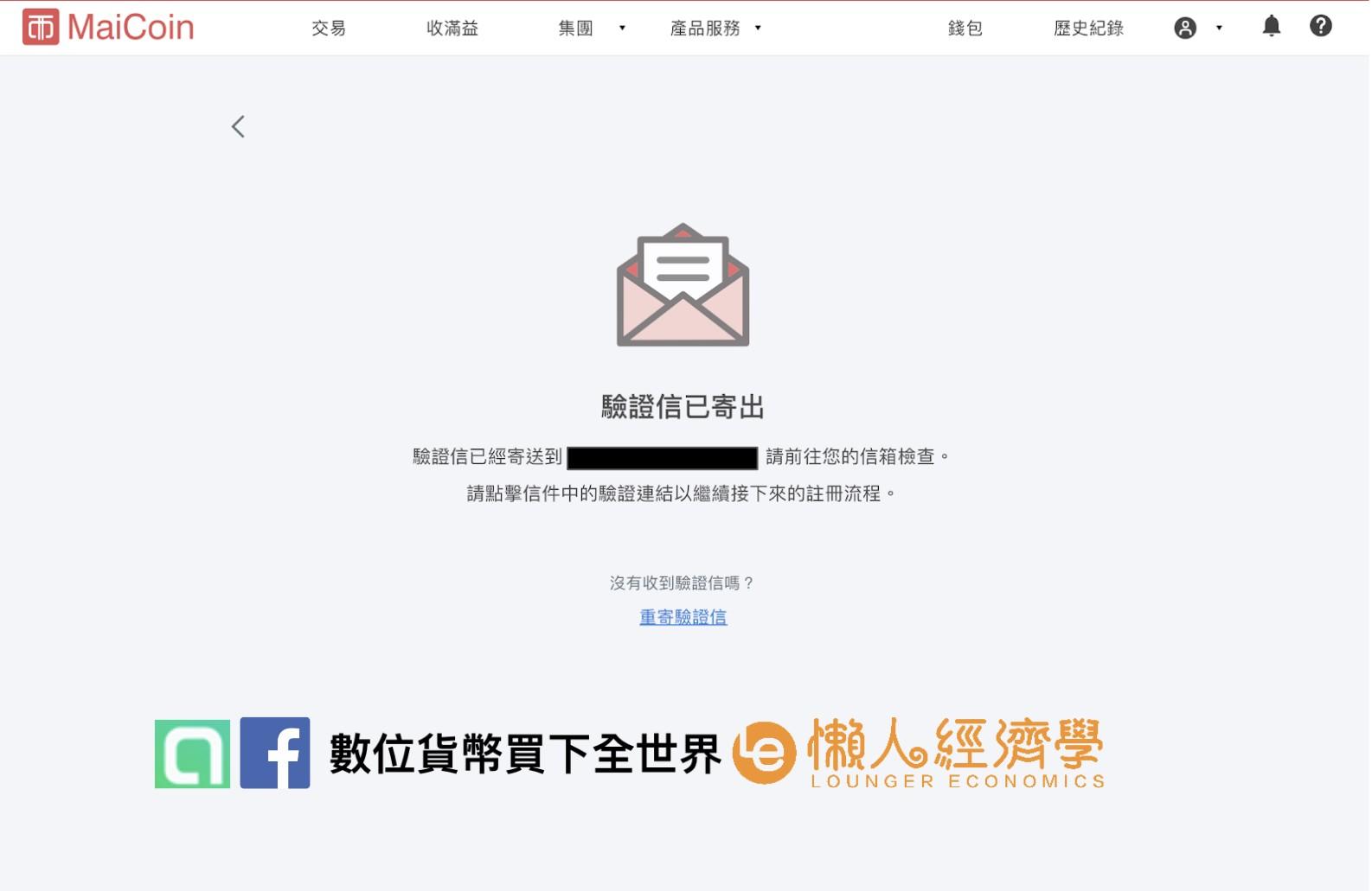 平台註冊流程:驗證信箱
