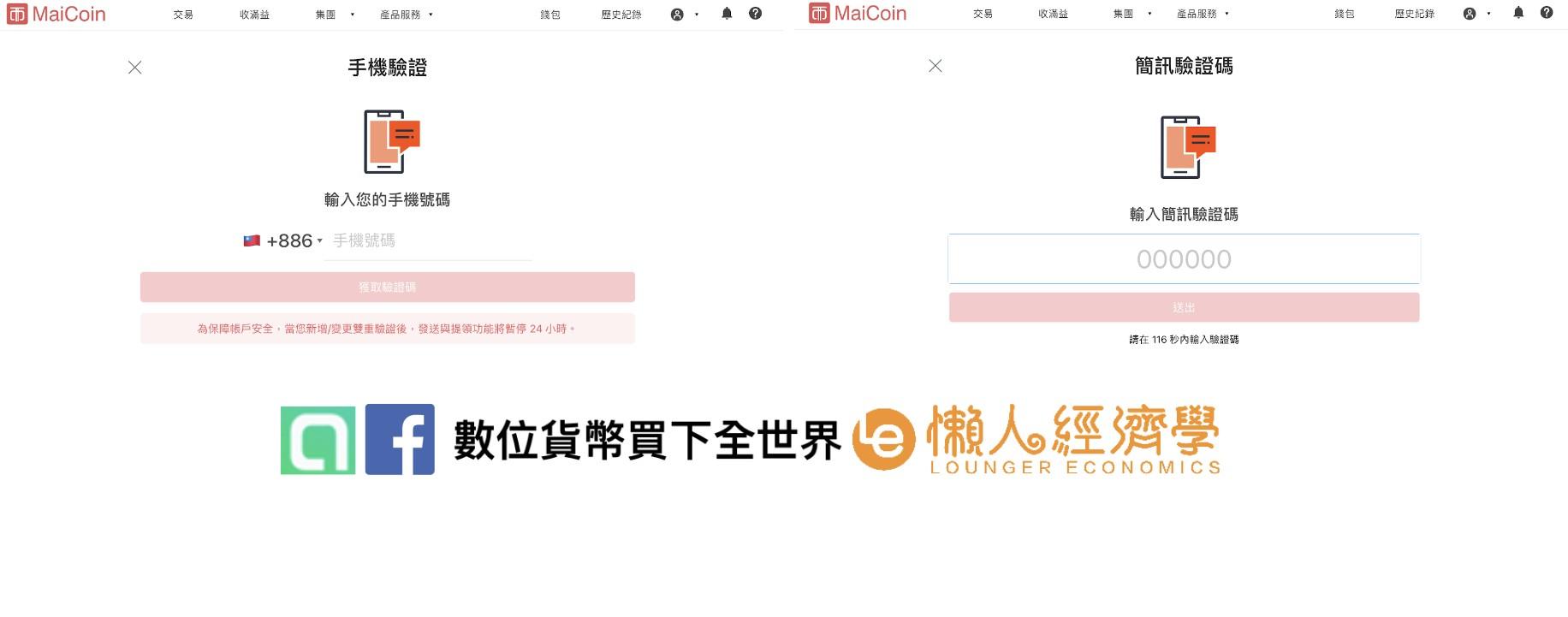 平台註冊流程:綁定台灣手機號碼
