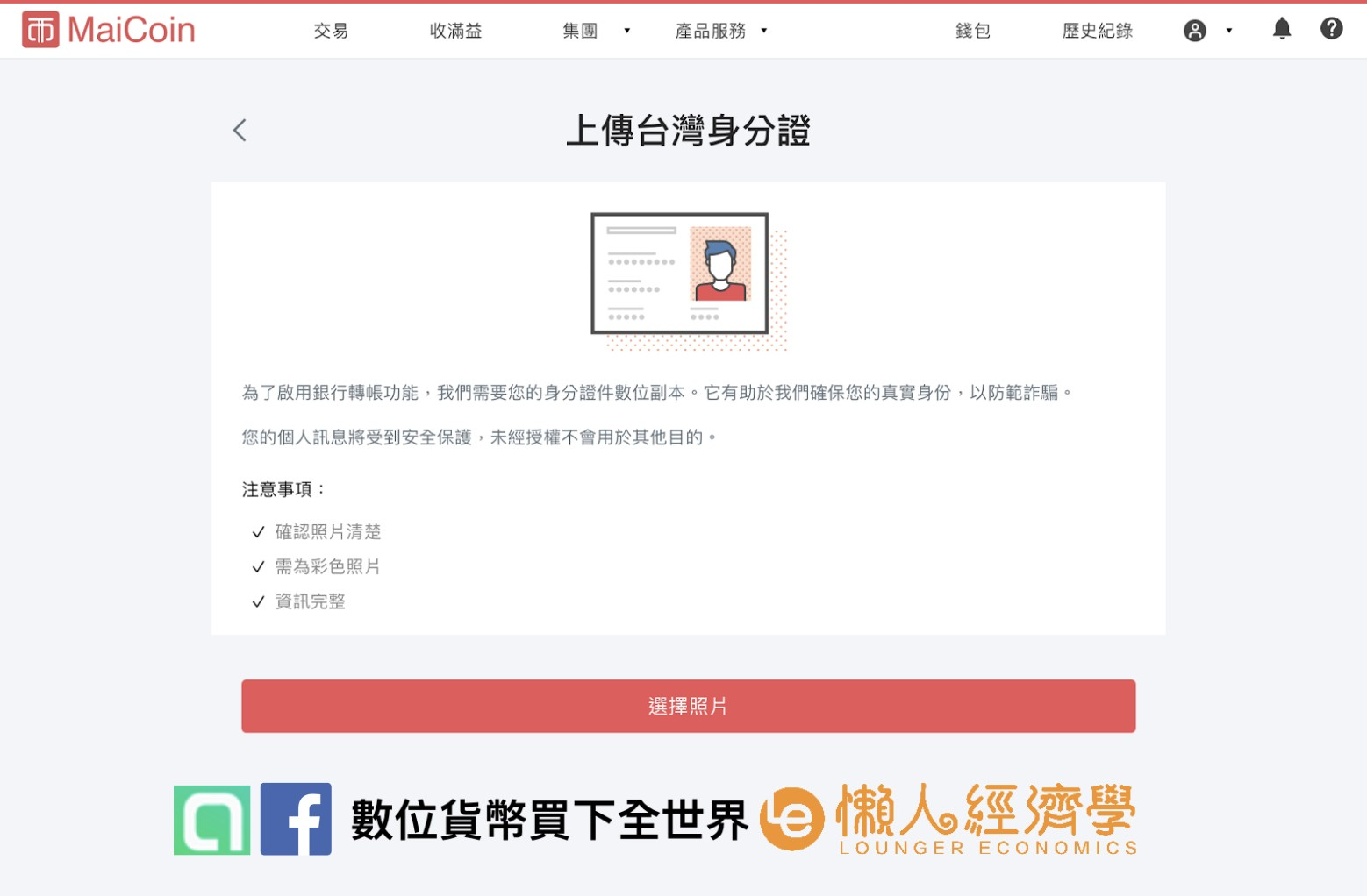 平台註冊流程:上傳台灣身分證