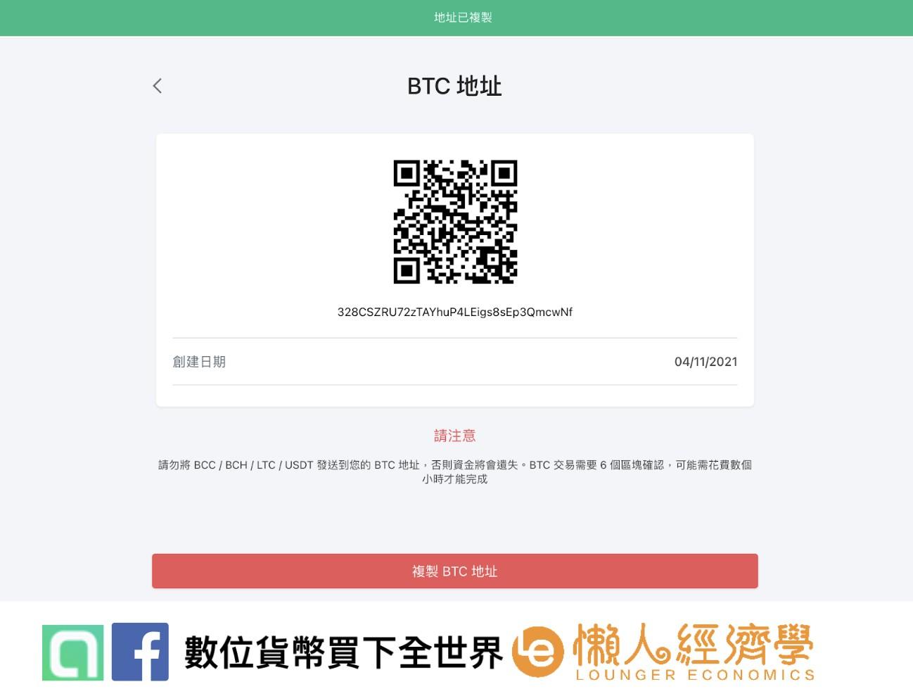 接收加密貨幣:地址複製