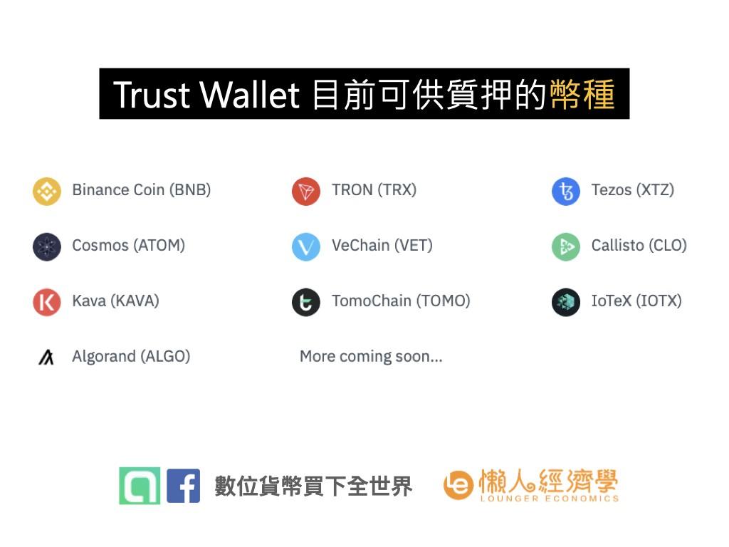 Trust Wallet上可質押的幣種比較:列舉所有可質押貨幣