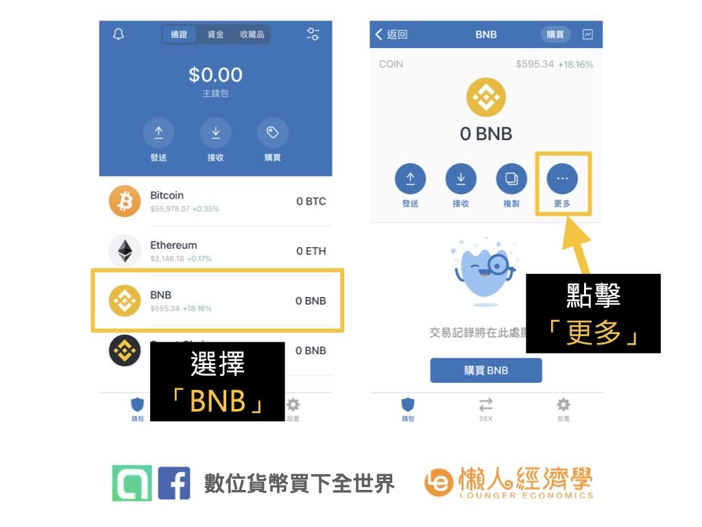 如何在Trust Wallet上進行BNB質押:點選幣安幣(BNB)