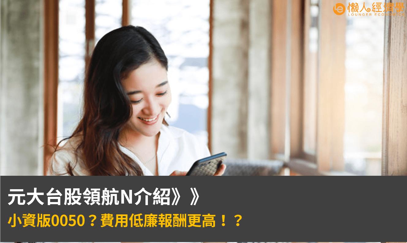 元大台股領航N介紹