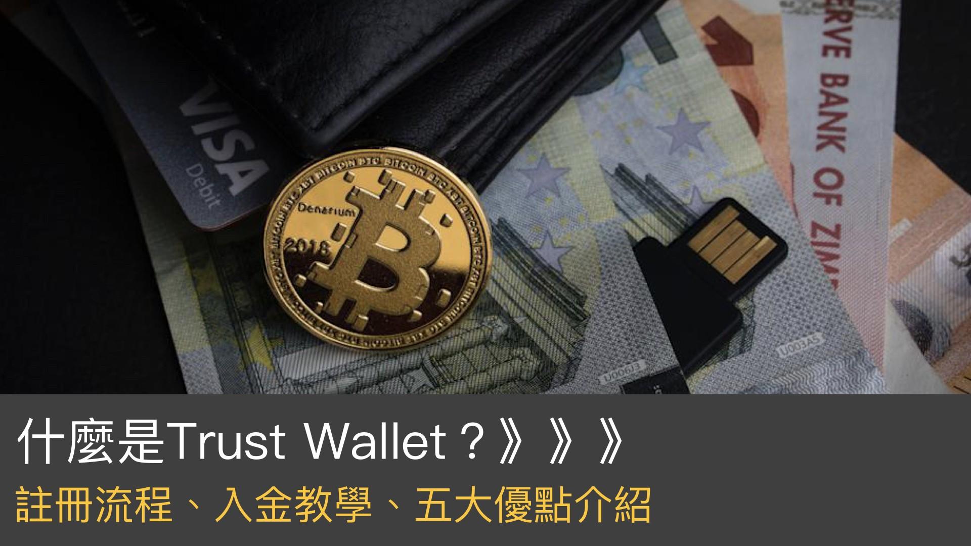 Trust Wallet 介紹:最實用的加密貨幣錢包、圖解操作流程、入金教學、服務內容