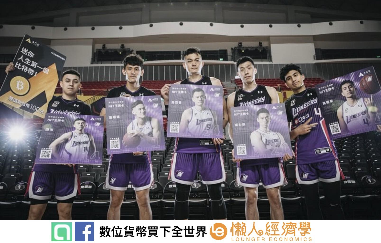 ACE與街口新竹攻城獅合作打造台灣首款職籃NFT