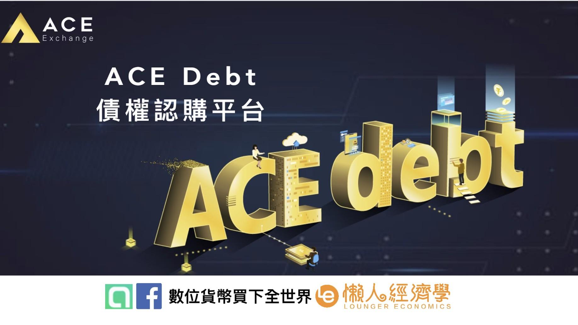 ACE Dept債權認購計畫