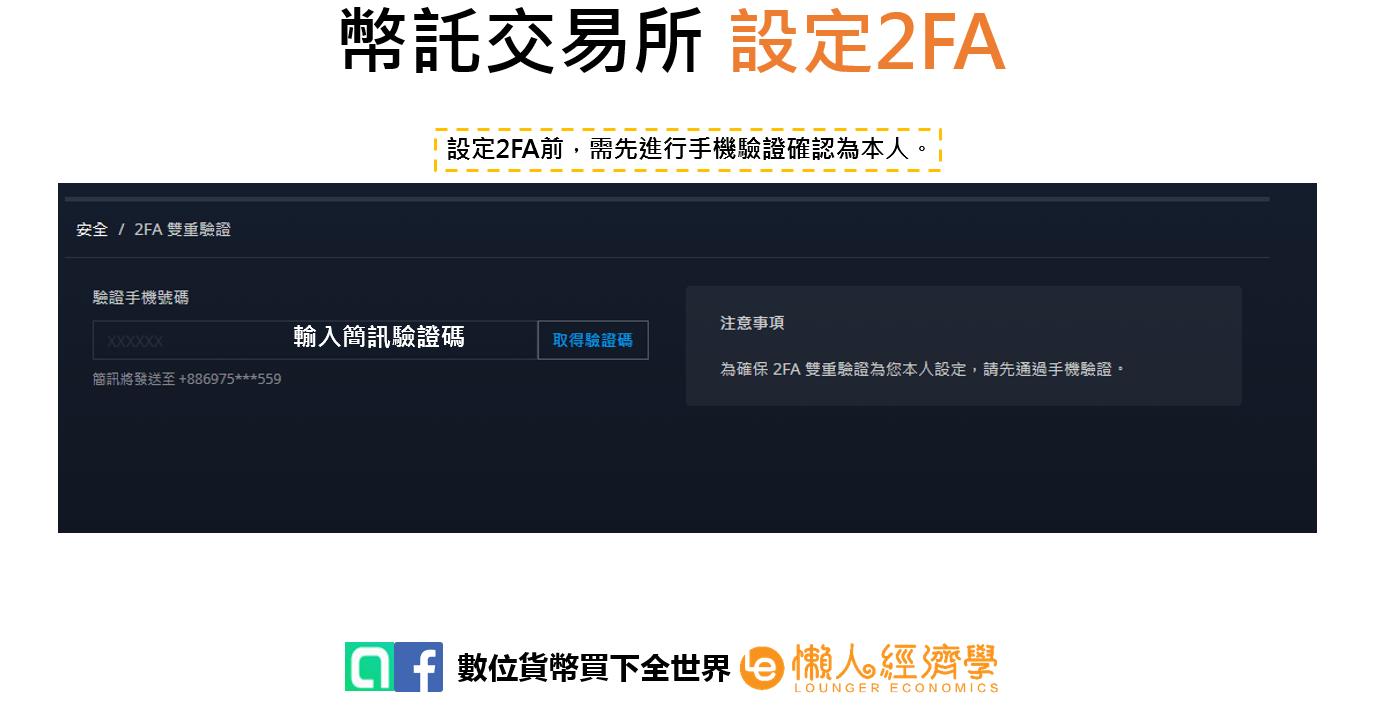 幣託交易所2FA 3